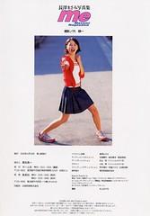 長澤まさみ 画像21