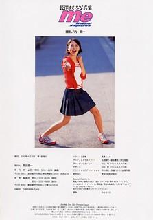 長澤まさみ 画像78