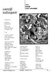 KAVITHAI - KADHAL KAVITHAI - TAMIL KAVITHAI - MAHARATHI KAVITHAIGAL - Oviya Mozhi - Oviyar Anikartick (Artist ANIKARTICK,Chennai(T.Subbulapuram VASU)) Tags: poem kavi writings kavithai oviya oviyam tamilkavithai tamilpoet kadhalkavithai kavignar tamilpoem anikartick kaviyarasar kavithaigal kaviyarasu kavikkuyil oviyar tamilkavithaigal maharathi oviyamozhi kadhalkavithaigal puthukkavithai maharathikavithaigal tamilputhukkavithaigal tamilpudhukkavithaigal pudhukavithai marabukkavithai marabukavithai sangakkavithai kavithaiulagam kavignargal kavignarkal kavignan kavivendar kavivendhan javivendhar kavithaivanil