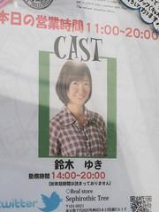 鈴木ゆき 画像63