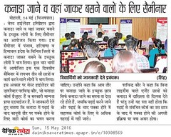 Danik Savera Newspaper reported news about seminar on Immigration to Canada organized by West Highlander Immigration consultancy Services Pvt. Ltd. Chandigarh