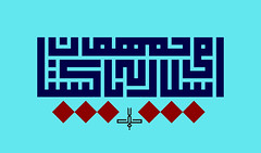 Islami J Pakistan (Jamal Muhsin) Tags: blue pakistan red black art square circles name country calligraphy script islamic jamal quranic kufic muhsin kufi ayat
