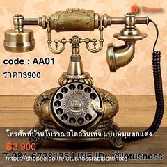 โทรศัพท์บ้านโบราณสไตล์วินเทจ แบบหมุนตกแต่งบ้าน คอนโด ที่ทำงาน ร้านสไตล์หลุยส์ - พรีออเดอร์AA01 ราคา 3900 บาท LINE User ID :@lotusnossและ lotusnoss.com โทรสั่งของกับ พี่โน๊ต/พี่เจี๊ยบ : 083-1797221 และ 086-3320788 เข้าชมและสั่งซื้อสินค้าได้ที่ : http://www
