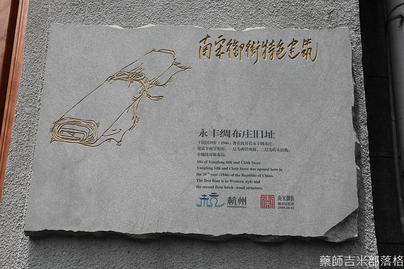 hangzhou_02_223