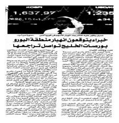 خبراء يتوقعون انهيار منطقة اليورو بورصات الخليج تواصل تراحعها (أرشيف مركز معلومات الأمانة ) Tags: دول 2kzinmeinin2yjysdmi2kjypy3yp9me2kfys9mi2kfzgidyp9me2k7zhnmk 2kzzitipldmf2ybyt9mc2kkg7w اوروباالاسواق الخليجيةمنطقة اليوروخبراءبورصات