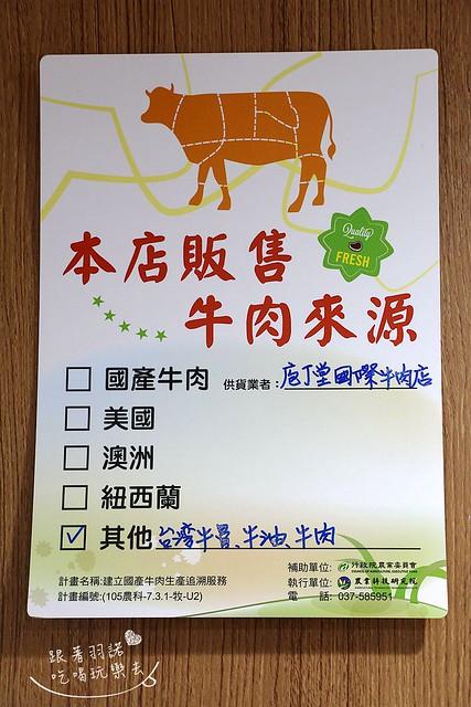 藍玲四川牛肉麵018
