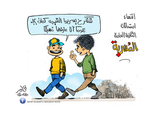 348-Ahram_Tamer-Youssef_30-6-2016