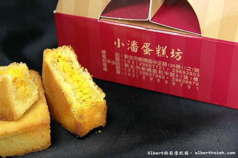 【伴手禮鳳黃酥】新北市板橋.小潘蛋糕坊 (1)