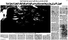 الجيش الآمريكى يعتزم زيادة عدد مستشاريه لدى القوات العراقية لوقف التجاوزات بحق السنة