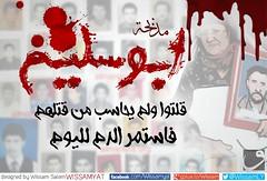 Abu Salim massacre (Wisaam Salem) Tags: massacre libya tripoli salim benghazi     abusalim