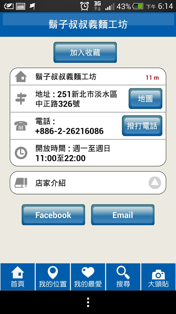 Screenshot_2013-09-15-18-14-33.png