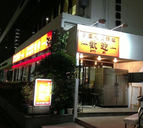 20131018_kamata1