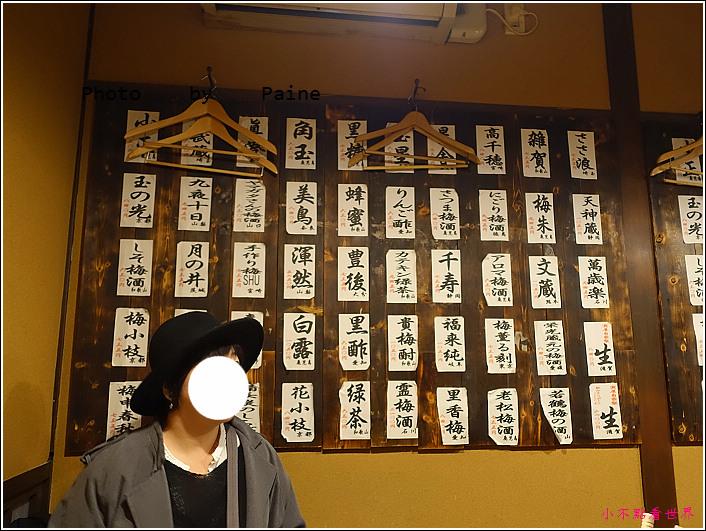 京都寅屋 (7).JPG