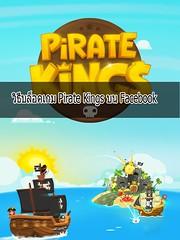 วิธีบล็อค Pirate Kings