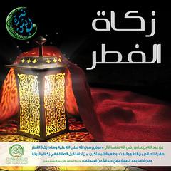 (emaar_alsham) Tags: children g syria gota ramadan syrian  zakat  emaar         emaaralsham