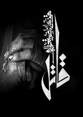 قف على ناصية الحلم.. وقاتل#darwish #arabic #poet #quotes #typography #design (Madyan Designs) Tags: typography design arabic quotes poet darwish