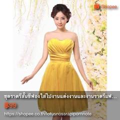 ชุดราตรีสั้นชีฟองใส่ไปงานแต่งงานและงานราตรีแฟชั่นเกาหลี นำเข้า สีเหลือง - พร้อมส่ง ราคา99บาทลดพิเศษ ชุดราตรีสั้น สวยหรูผ้าชีฟองสไตล์อินเทรนด์หรูหราสีเหลืองแบบคุณหนู เป็นชุดราตรีสั้นเกาะอกช่วงเอวแต่งหรูด้วยผ้าซาติน จะใส่เป็นชุดไปงานแต่งงาน ชุดออกงาน สวยล้ำ