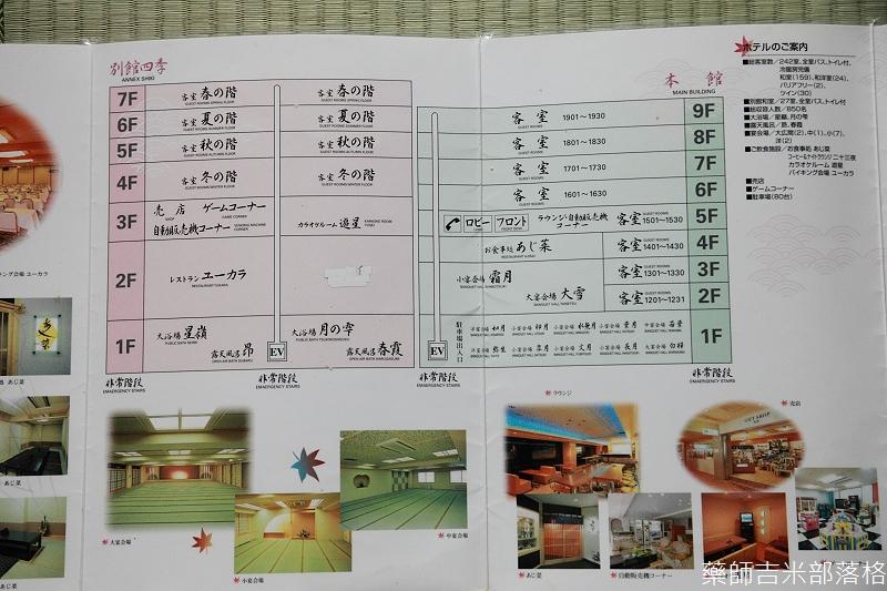 Sounkyo_Kankou_Hotel_361