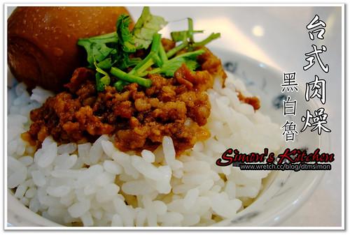 台式肉燥+黑白魯00.jpg