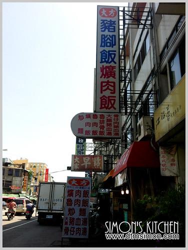 大方的店01