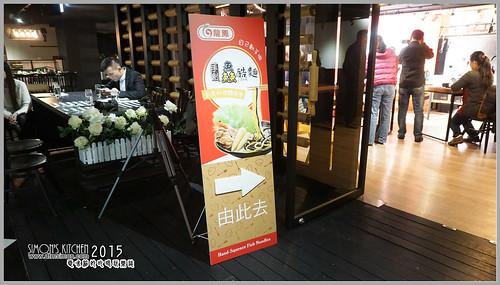 龍鳳三魚酷麵01.jpg
