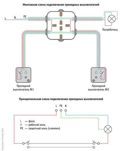 Монтажная схема подключения проходных выключателей