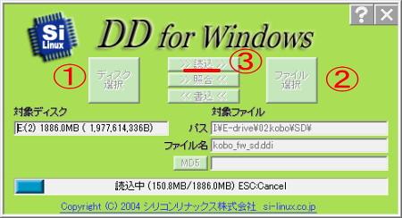 kobo glo microSD 02