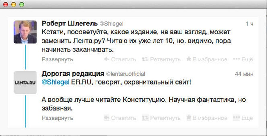 Переписка Ленты.Ру с депутатом Шлегелем