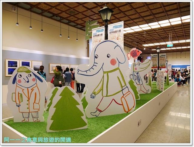波隆納世界插畫大展繪本捷運中正紀念堂image012