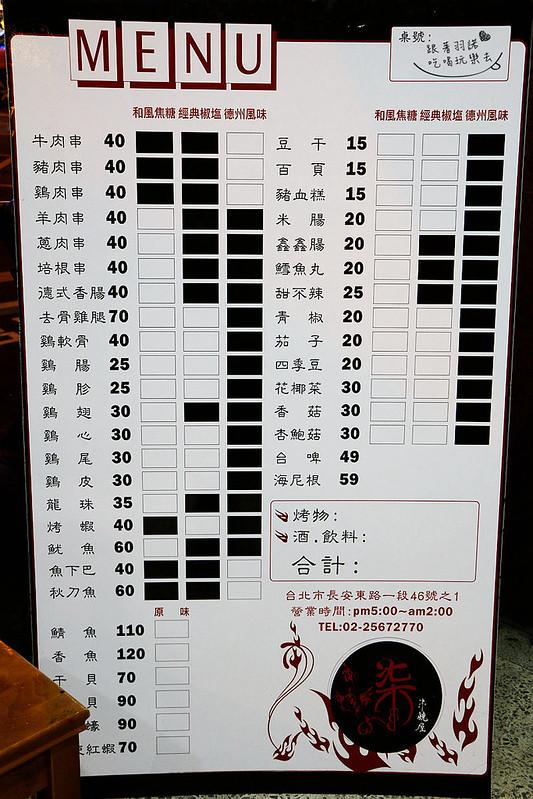 柒-串燒屋031