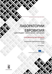 """EMEE workshop for museum professionals on """"bridging the gap"""" at Bulgarian National Polytechnic Museum • <a style=""""font-size:0.8em;"""" href=""""http://www.flickr.com/photos/109442170@N03/27403269944/"""" target=""""_blank"""">View on Flickr</a>"""
