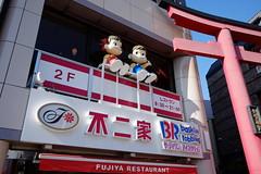 DSCF3088 (chinnian) Tags: japan kamakura  fujifilm x70  fujiya peko poko fujifilmx70