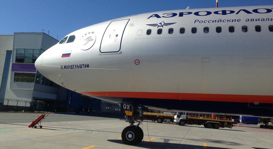 Самолёт А330-300 «О. Мандельштам» в аэропорту Кневичи