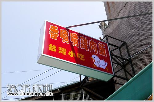 香噴噴雞肉飯02