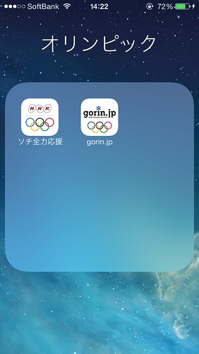sochiorinpikku-App