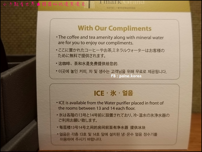 Tmark grand hotel 明洞 (20).JPG