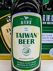 Taiwan Beer Taipei Taiwan (mbell1975) Tags: beer asian virginia unitedstates ale taiwan bier taipei taiwanese centreville bierre