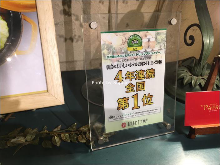 神戶皮耶那 (49).jpg