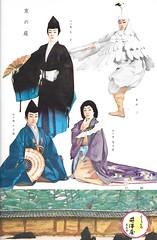 Kamogawa Odori 1961 004 (cdowney086) Tags: vintage geiko geisha  1960s hisako pontocho onoe    mamechiyo kamogawaodori  fudeya kichizo