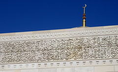 Inscriptions (oobwoodman) Tags: architecture arabic oman muscat inscription quran koran mosque grandmosque moschee