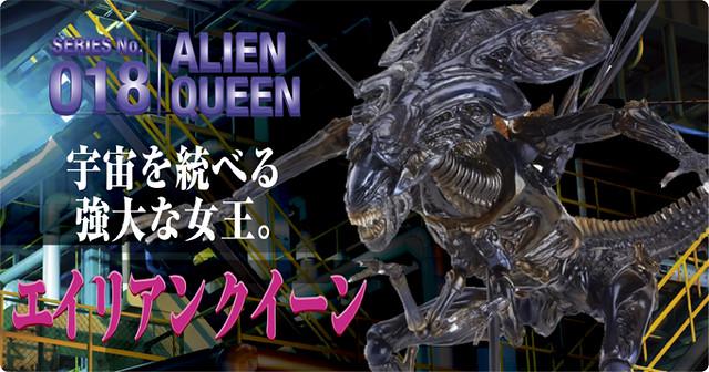 海洋堂 – 特攝revoltech 018:異形女皇(ALIEN QUEEN) 再次販售