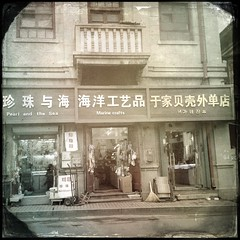 #yantai #china (alex73013) Tags: noflash hipstamatic buckhorsth1lens ctypeplatefilm