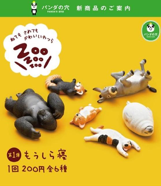 TAKARA TOMY パンダの穴 睡覺的動物園「ZooZooZoo」