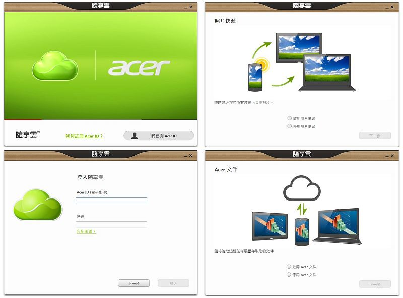 AcerCloud_002
