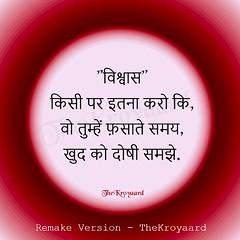 Hindi thought with photo (TheKroyaard) Tags: thought profile dp hindi shayari shyari whatsapp hindishayari thoughtwithphoto