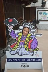 DSC_9112 (fafner2520) Tags: travel japan fukuoka kyushu