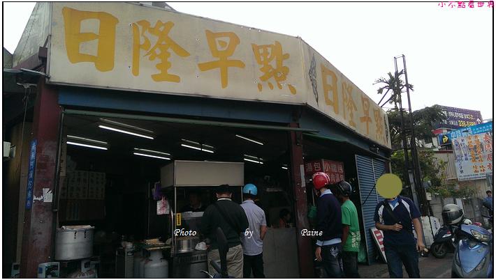 桃園日隆傳統蛋餅.jpg