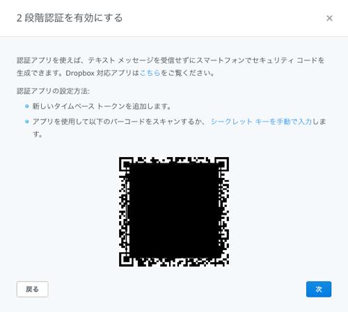 Dropbox-qrコード
