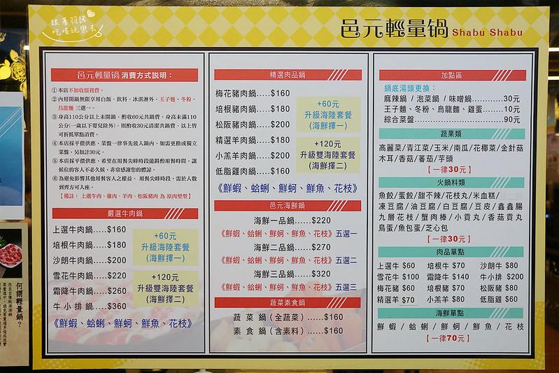捷運港墘站-邑元輕量鍋-內湖737巷平價小火鍋005