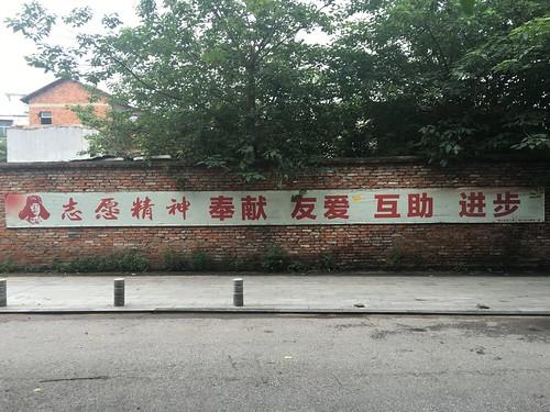 레이펑(雷鋒) Lei Feng